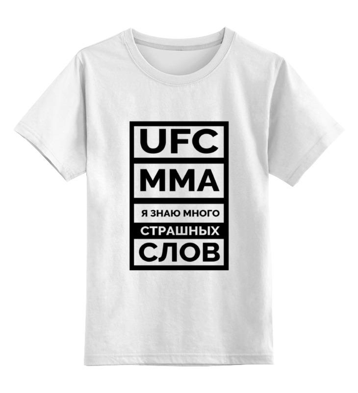 Детская футболка классическая унисекс Printio Ufc и mma (я знаю много страшных слов) футболка мужская mma a3 ufc venum team shogun tap out