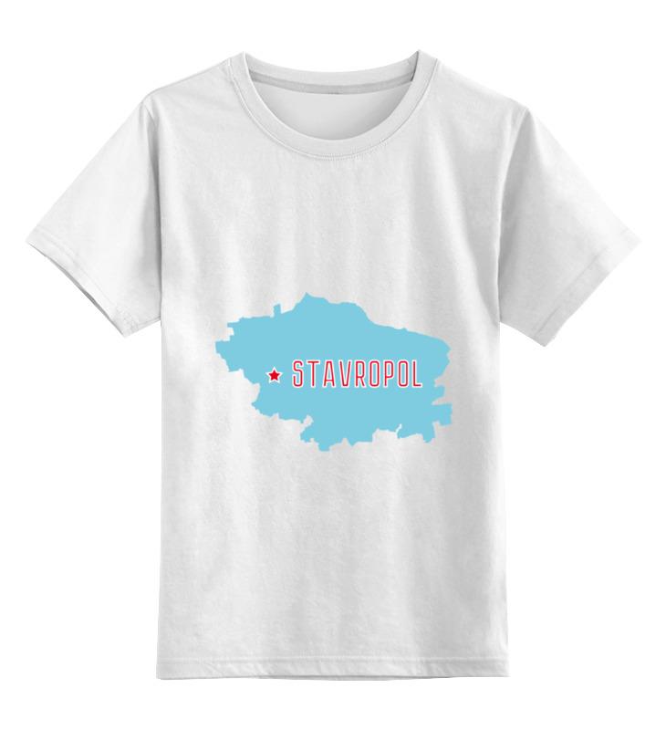 Детская футболка классическая унисекс Printio Ставропольский край. ставрополь