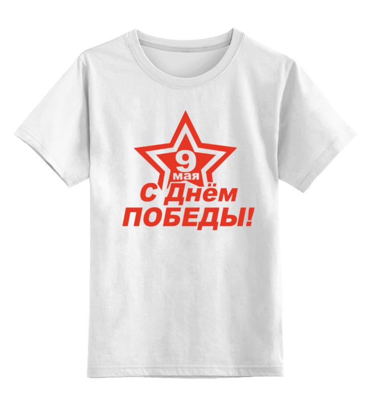 Детская футболка классическая унисекс Printio 9 мая футболка рингер printio 9 мая магадан