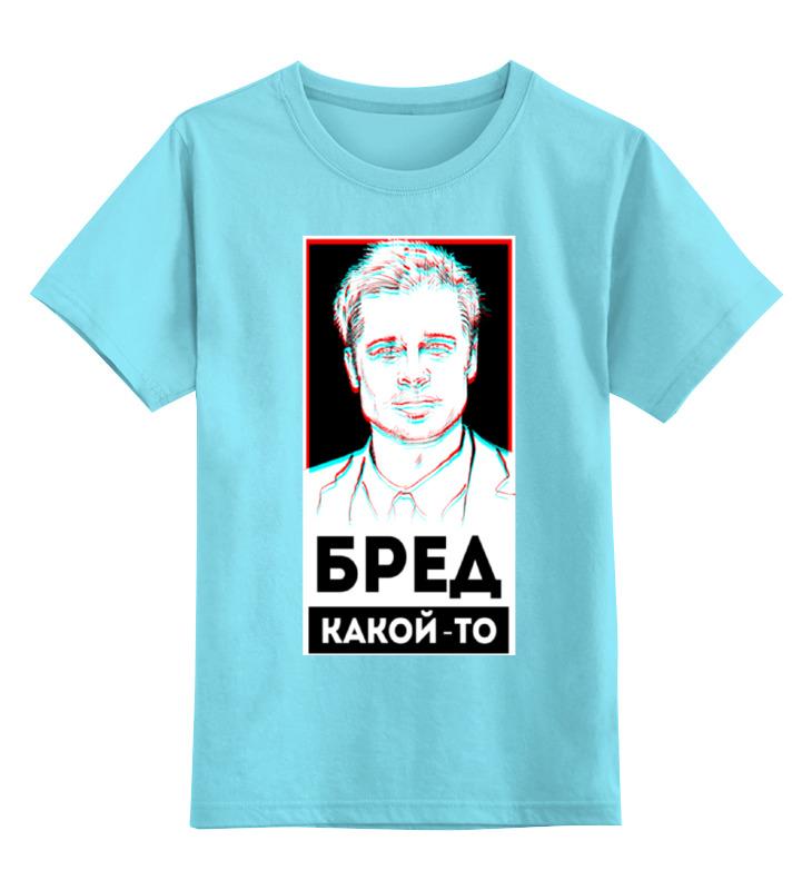 Детская футболка классическая унисекс Printio Бред какой то!