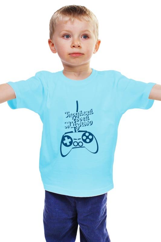 Детская футболка классическая унисекс Printio Управляй жизнью, а не игрой! феликс икономакис управляй своей жизнью с помощью нлп