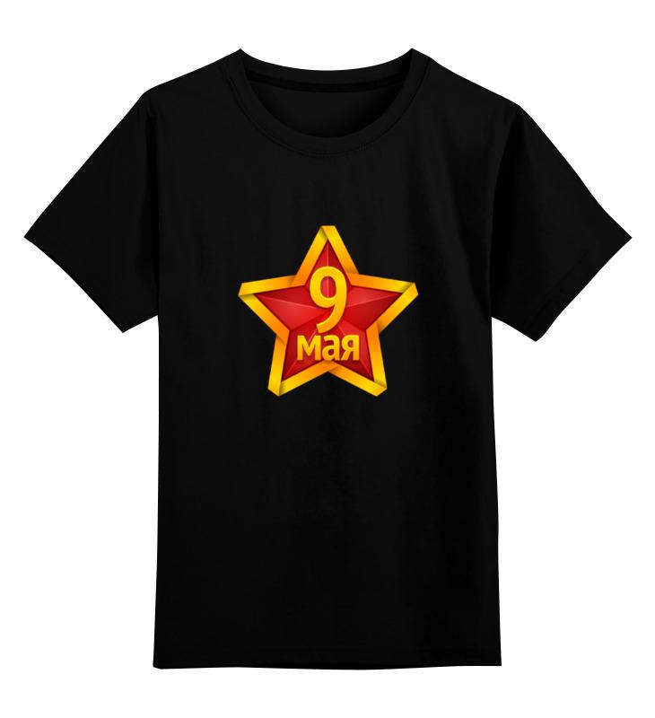 Детская футболка классическая унисекс Printio День победы (9 мая) футболка стрэйч printio день победы 9 мая тюмень