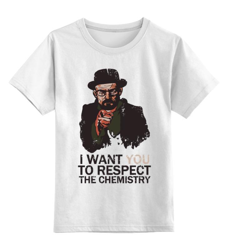 Детская футболка классическая унисекс Printio все тяжкие. уважай химию