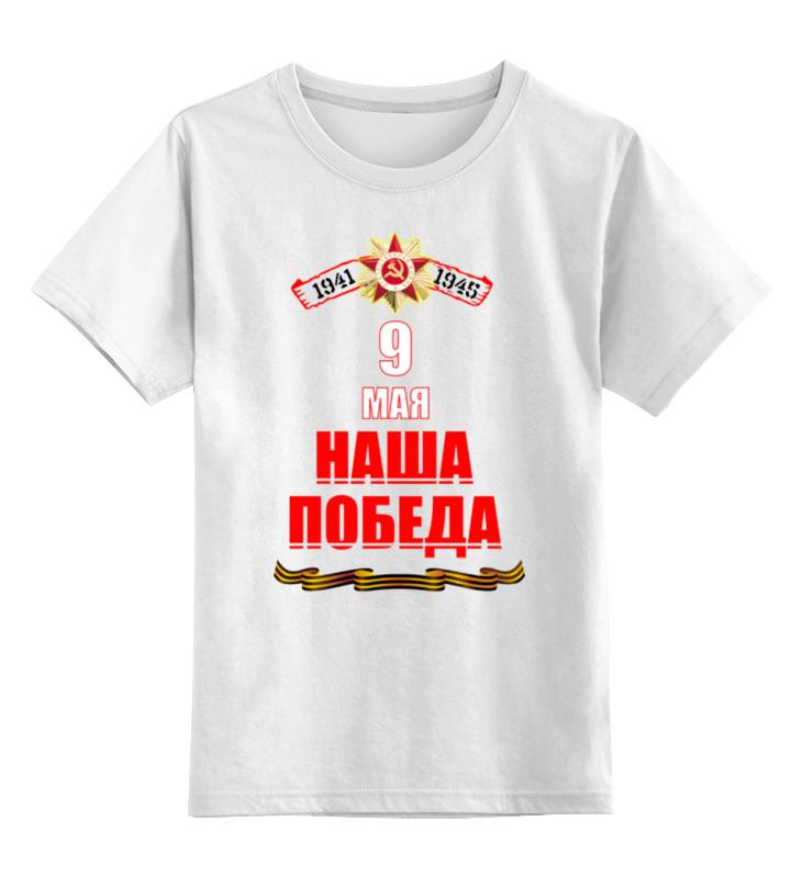 Детская футболка классическая унисекс Printio 9 мая!!! детская футболка классическая унисекс printio новгородская область великий новгород