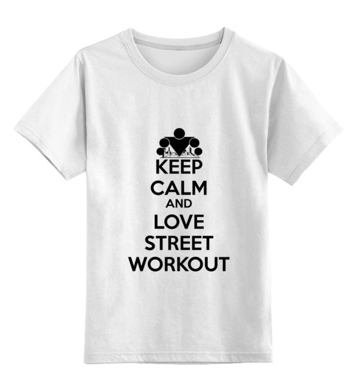 Детская футболка классическая унисекс Printio Keep calm and love street workout футболка wearcraft premium printio keep calm and workout