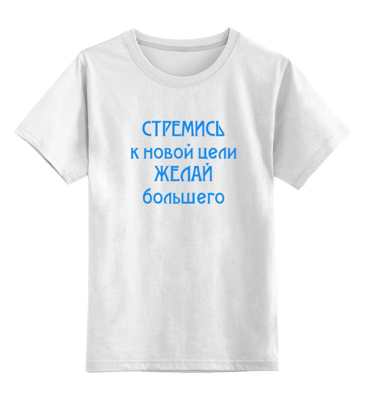 Детская футболка классическая унисекс Printio Стремись три тайных ключа к успеху во всех сферах жизни