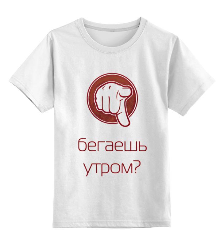 Детская футболка классическая унисекс Printio Бег по утрам детская футболка классическая унисекс printio ты моя мамочка