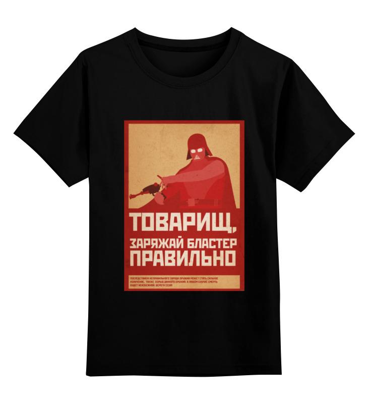 Детская футболка классическая унисекс Printio Товарищ, заряжай бластер правильно футболка классическая printio тамбовский волк тебе товарищ