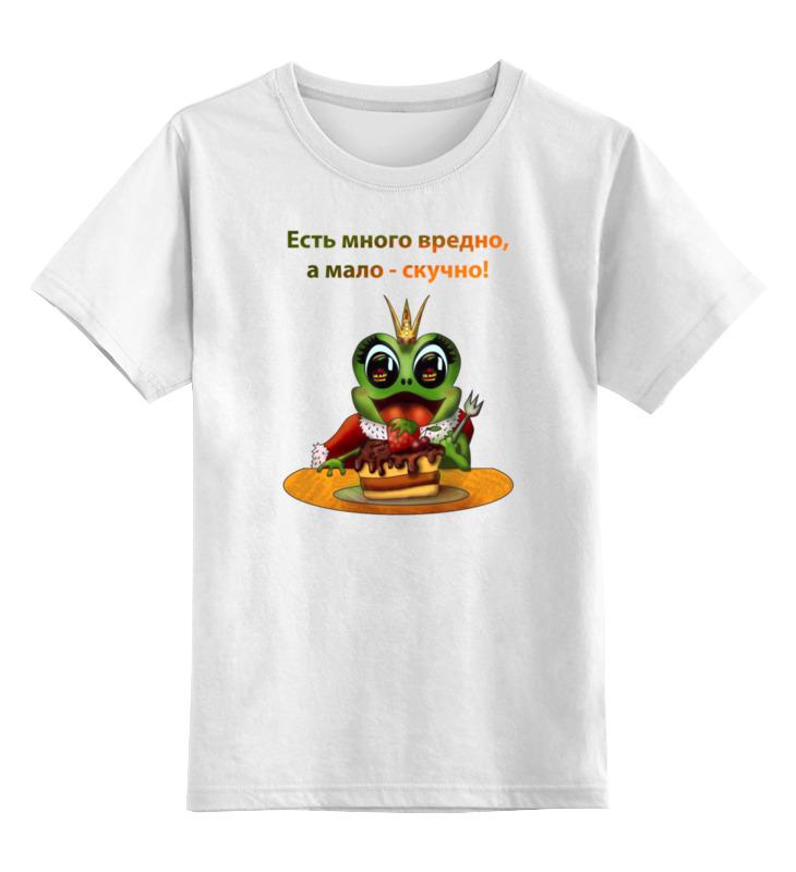 Детская футболка классическая унисекс Printio Есть много вредно, а мало - скучно! футболка стрэйч printio есть много вредно а мало скучно