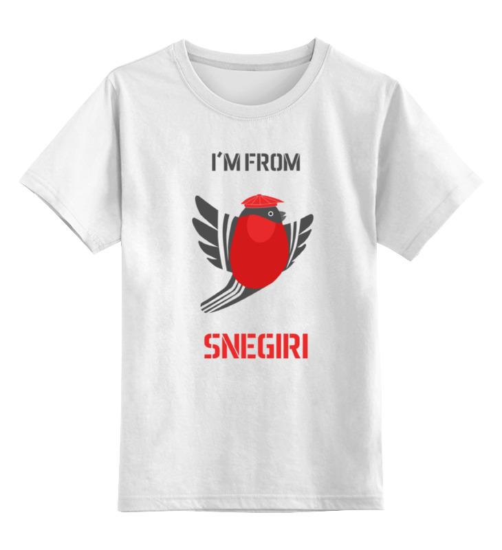 Детская футболка классическая унисекс Printio Я из снегирей детская футболка классическая унисекс printio ты моя мамочка
