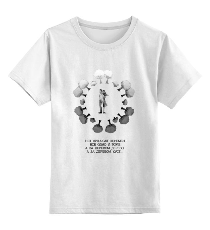 Детская футболка классическая унисекс Printio Одно и тоже! футболка детская bodo цвет белый 4 86u размер 86 92