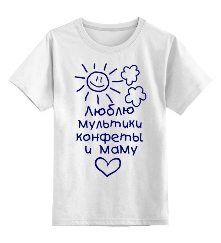 Детская футболка классическая унисекс Printio Люблю мультики мультики на флешке винни пух usb