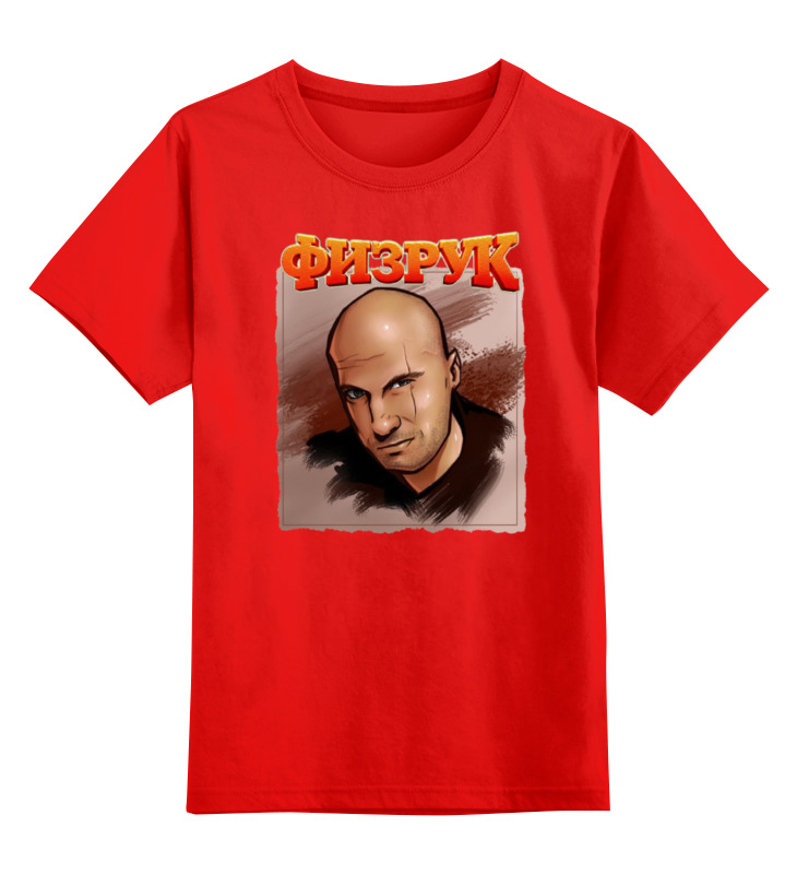 Детская футболка классическая унисекс Printio Физрук smoby детская горка king size цвет красный