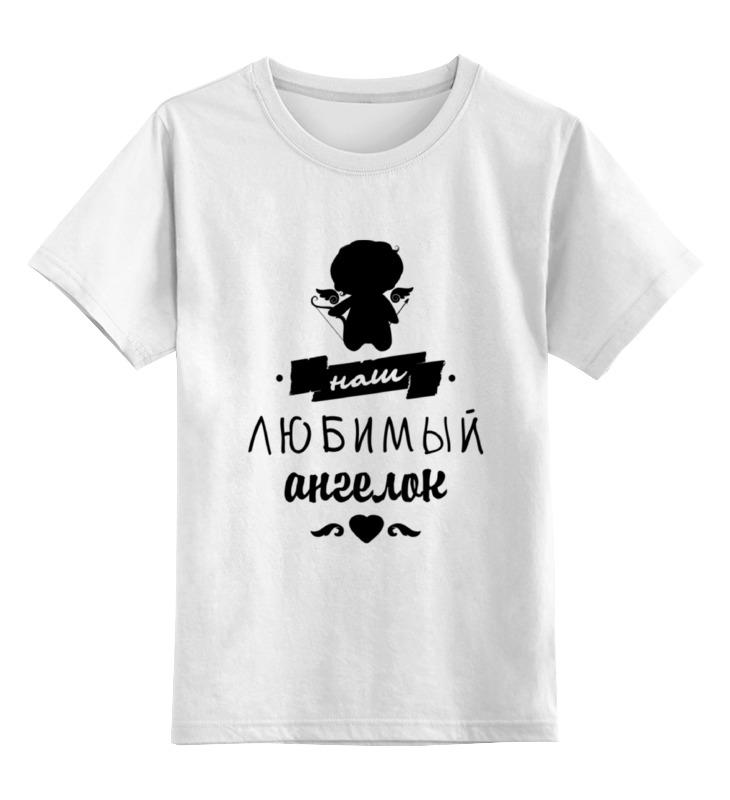 Детская футболка классическая унисекс Printio Малыш - наш любимый ангел. толстовка wearcraft premium унисекс printio малыш наш любимый ангел