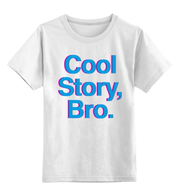 Детская футболка классическая унисекс Printio Крутая история, бро.
