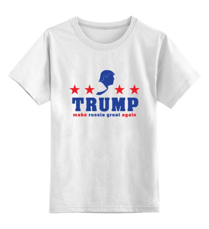 Детская футболка классическая унисекс Printio Трамп (великая россия) футболка wearcraft premium printio трамп великая россия