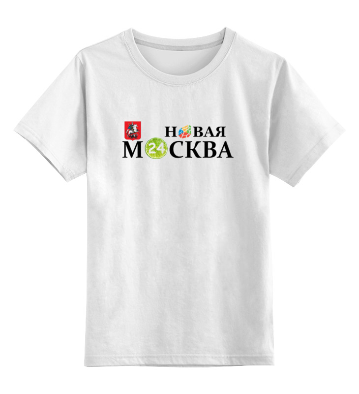 Детская футболка классическая унисекс Printio Новая москва 24 (официальное сми столицы) огни столицы москва территория призраков