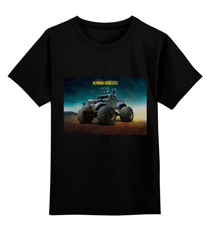 Детская футболка классическая унисекс Printio Безумный макс / биг фут недорго, оригинальная цена
