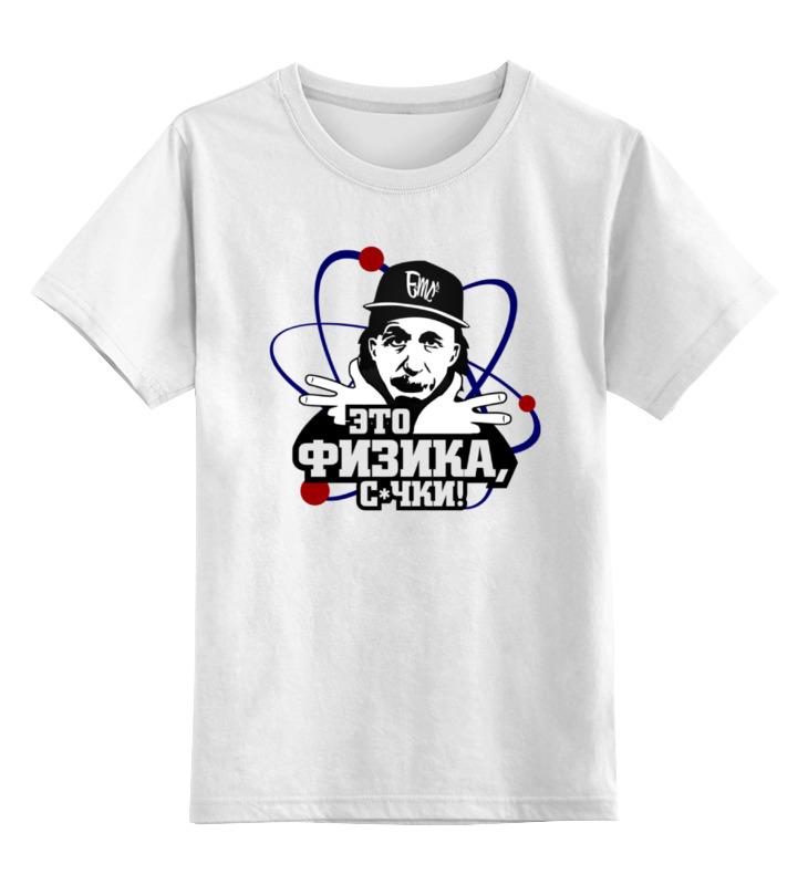 футболка классическая printio физика Детская футболка классическая унисекс Printio Это физика!