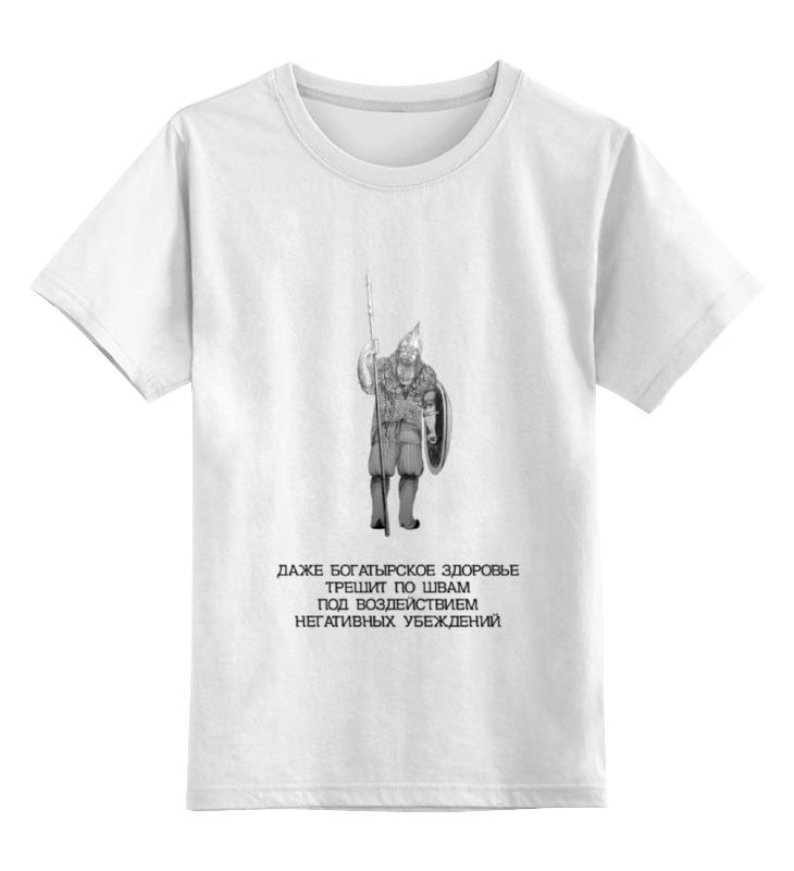 Детская футболка классическая унисекс Printio Богатырское здоровье! обложка для паспорта printio богатырское здоровье