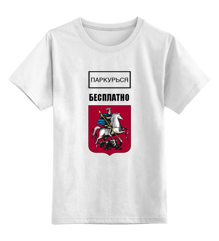 Детская футболка классическая унисекс Printio Паркурься бесплатно бесплатно бенгальского котенка на сахалине