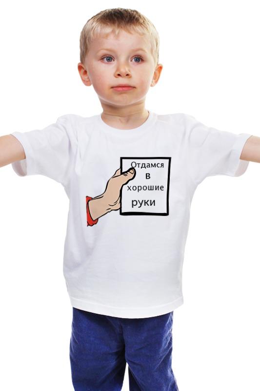Детская футболка классическая унисекс Printio Отдамся в хорошие руки ставрополь животные отдам хорошие руки
