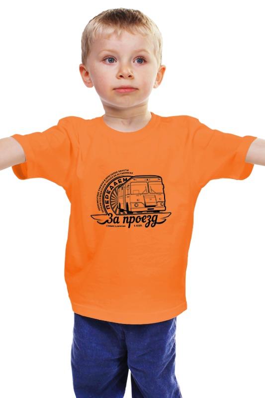 Детская футболка классическая унисекс Printio Передаем за проезд! куплю квартиру от застройщика 1 магнитный проезд