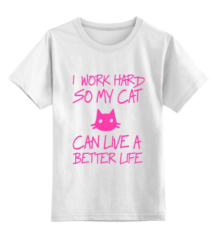 Детская футболка классическая унисекс Printio Я усердно работаю ,чтобы моя кошка жила лучше детская футболка классическая унисекс printio ты моя мамочка