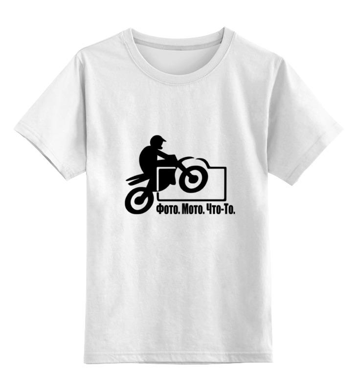 Детская футболка классическая унисекс Printio Фото мото что-то