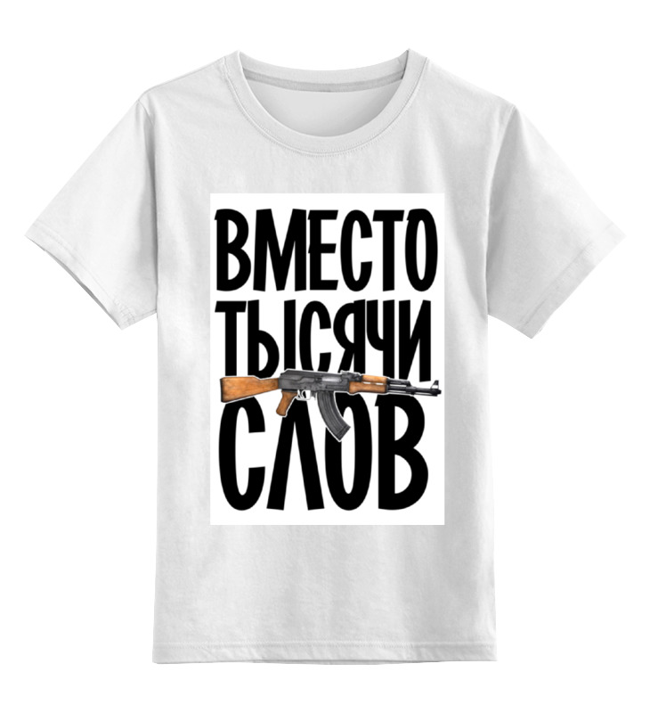Детская футболка классическая унисекс Printio Вместо тысячи слов by hearts of russia детская футболка классическая унисекс printio музыка растапливает сердца music melts hearts