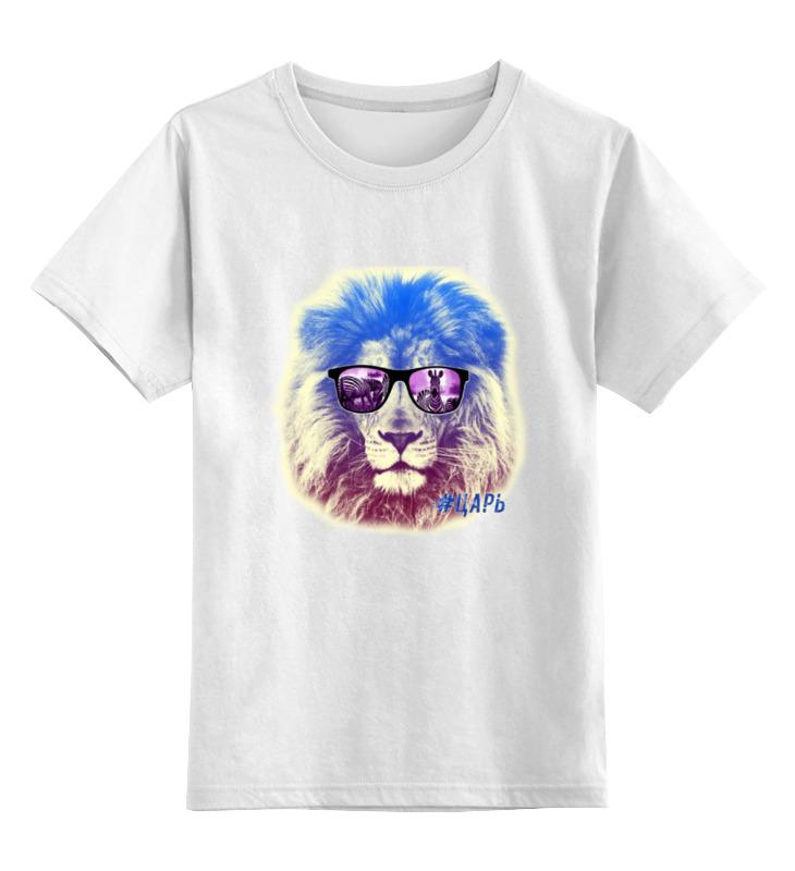 Детская футболка классическая унисекс Printio Лев #царь цена