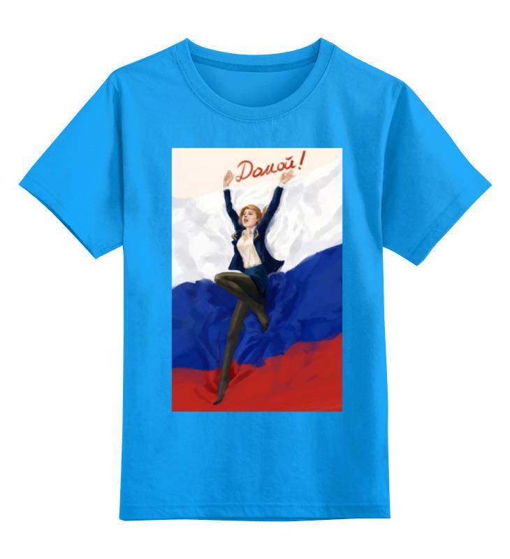 Детская футболка классическая унисекс Printio Поклонская детская футболка классическая унисекс printio толстовка с путиным