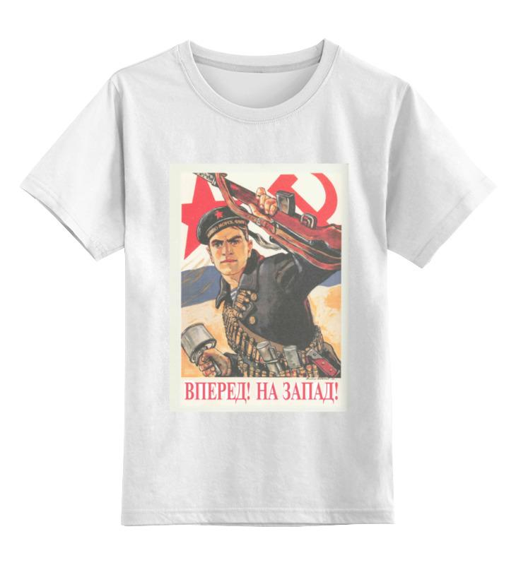 детская футболка классическая унисекс printio переходим на электромобили Детская футболка классическая унисекс Printio Вперёд на запад!