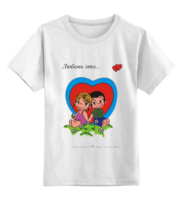 Детская футболка классическая унисекс Printio Love is... детская футболка классическая унисекс printio love is hurt