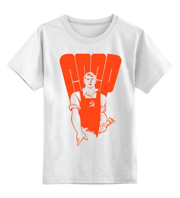 Детская футболка классическая унисекс Printio Ссср рабочий нам американцы объявляли санкции