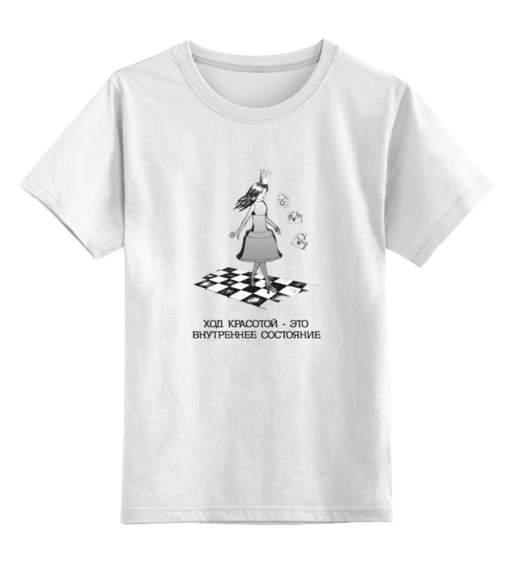 Детская футболка классическая унисекс Printio Ход красотой! футболка детская bodo цвет белый 4 86u размер 86 92