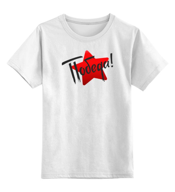 Детская футболка классическая унисекс Printio Победа! детская футболка классическая унисекс printio бразилия
