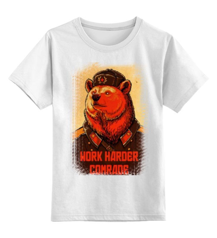 Детская футболка классическая унисекс Printio Comrade bear comrade r6