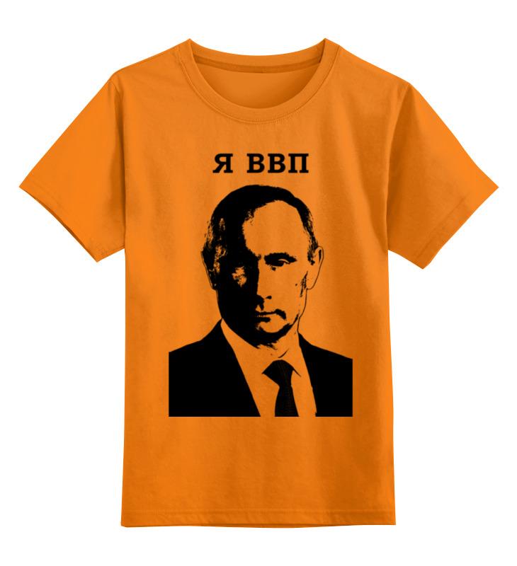 Детская футболка классическая унисекс Printio Во-первых я ввп футболка print bar ввп vector