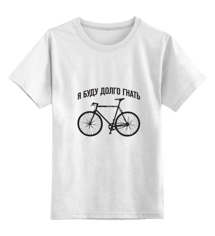 Детская футболка классическая унисекс Printio Велосипед детская футболка классическая унисекс printio девушка карабин велосипед