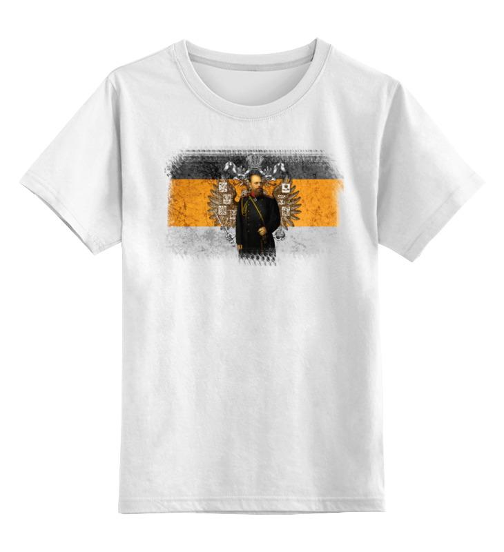 Детская футболка классическая унисекс Printio Александр iii / российская империя детская футболка классическая унисекс printio александр башлачев