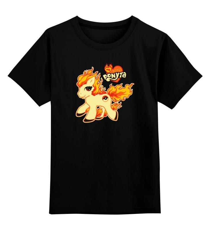 Детская футболка классическая унисекс Printio Моя пони махаон моя большая книга о лошадях и пони
