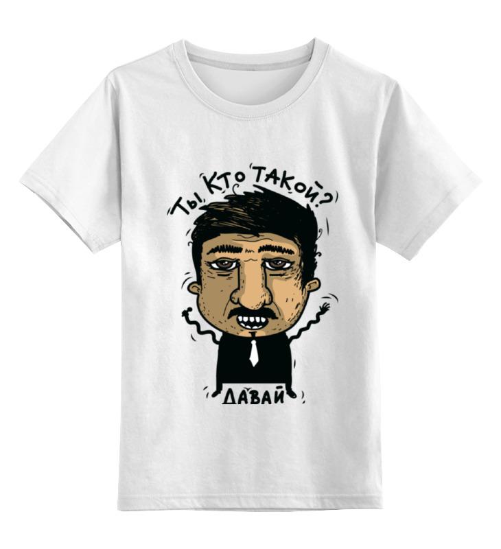 Детская футболка классическая унисекс Printio Давай до свидания! сумка printio давай до свидания