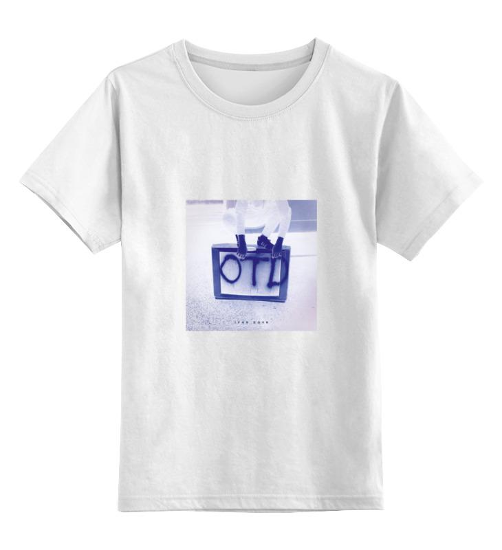 Детская футболка классическая унисекс Printio Otd - ivan dorn футболка классическая printio otd ivan dorn