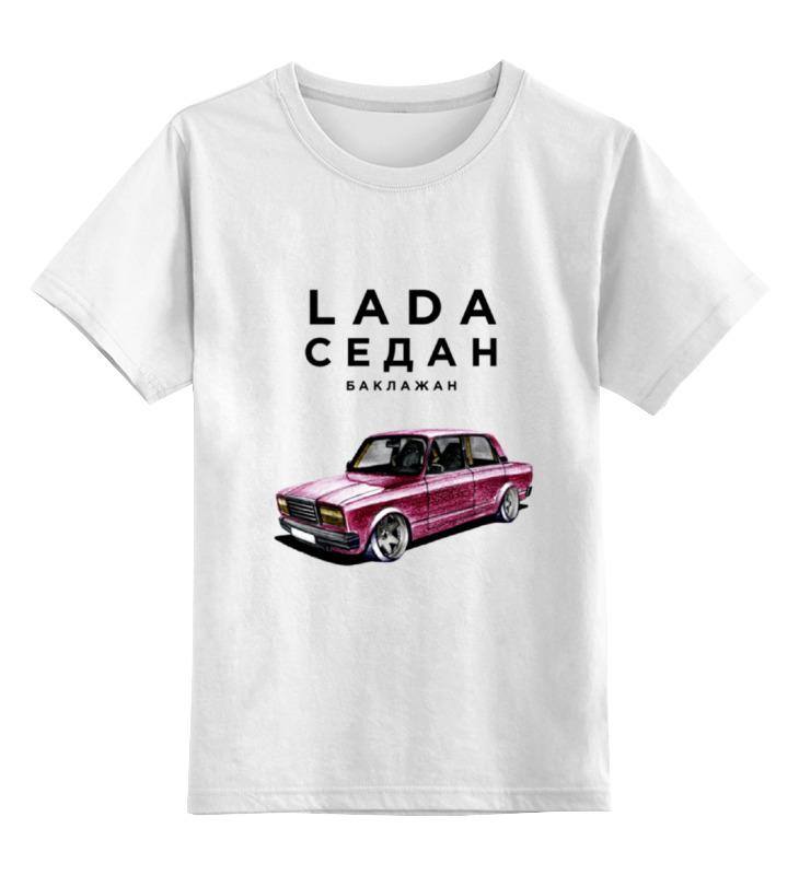 Детская футболка классическая унисекс Printio Lada седан by design ministry футболка wearcraft premium slim fit printio lada седан by design ministry