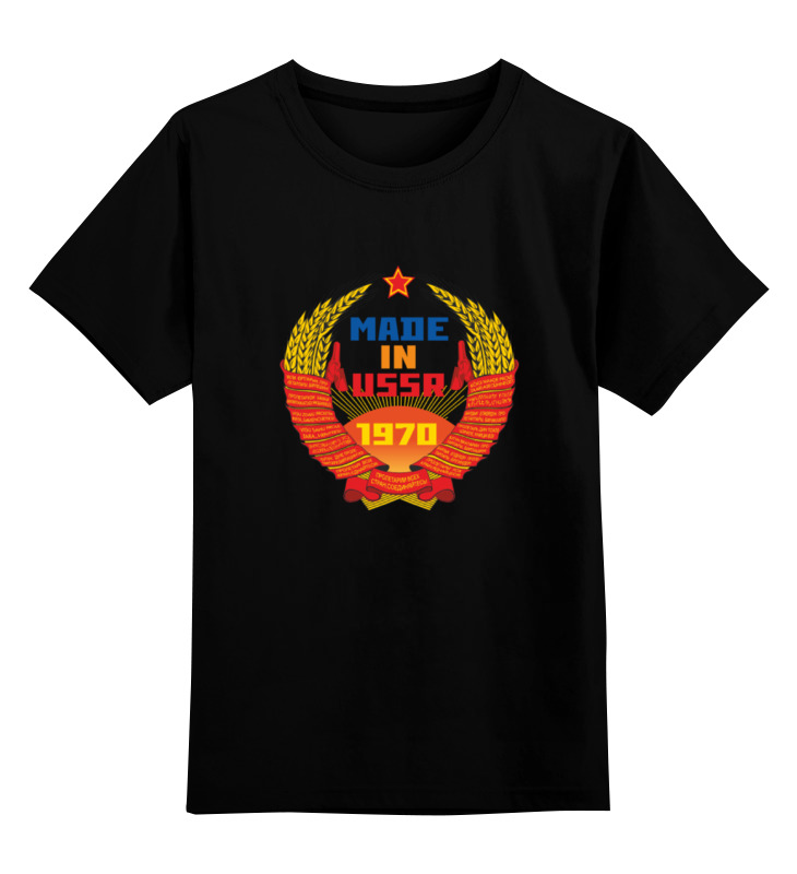 Детская футболка классическая унисекс Printio Made in ussr 1970 georgy zobach gold history of weightlifting in leningrad ussr 1970 86records