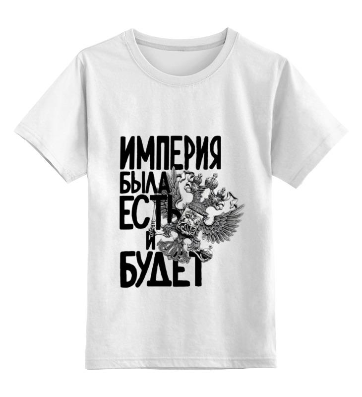 Детская футболка классическая унисекс Printio Российская империя разменная деньга марка 10 копеек российская империя 1915 год