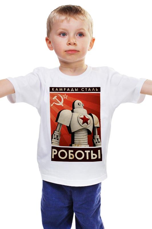 Детская футболка классическая унисекс Printio Камрады сталь роботы роботы и компьютеры детская энциклопедия