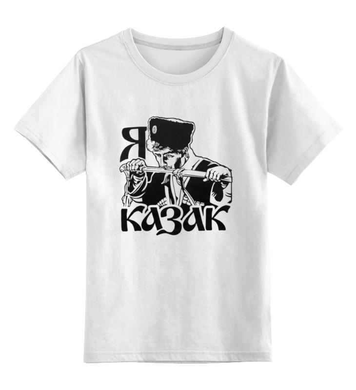 Детская футболка классическая унисекс Printio Я казак детская футболка классическая унисекс printio я покажу тебе мир