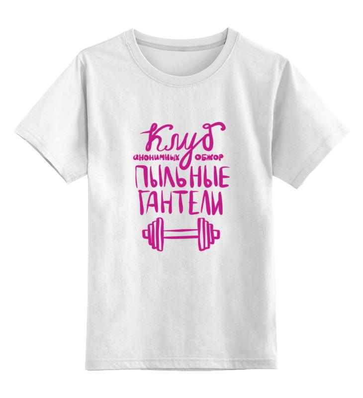 Детская футболка классическая унисекс Printio Пыльные гантели